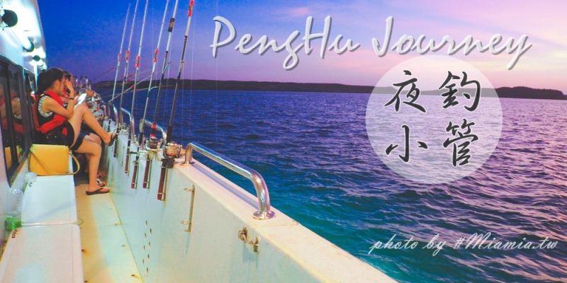 2017澎湖親子旅遊》在南海體驗「夜釣小管」的討海人生及必吃美食「小管麵線」!