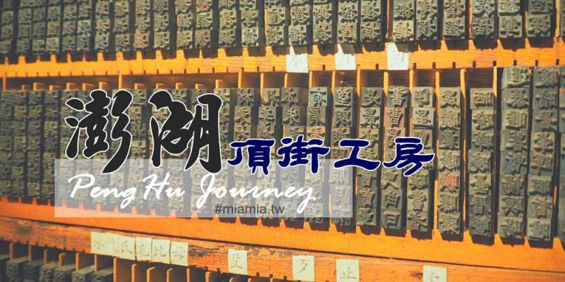 澎湖親子旅遊》文創商店【頂街工房】的轉型,走過一甲子的古老【西河印刷廠】