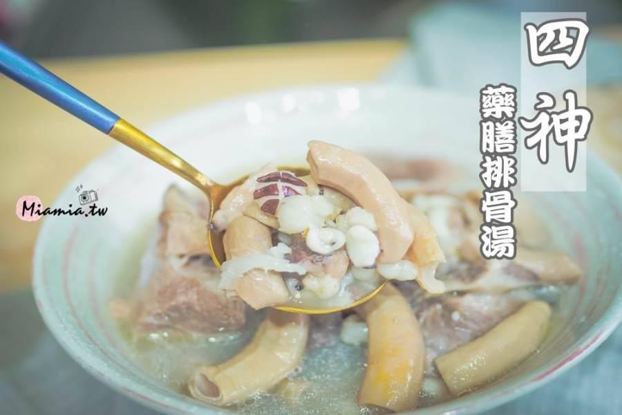 影音食譜》冬日暖胃料理 ~簡單美味的四神排骨湯