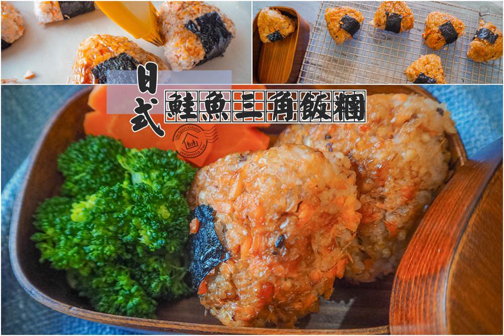 零失敗食譜》野餐必備【日式鮭魚三角飯糰】