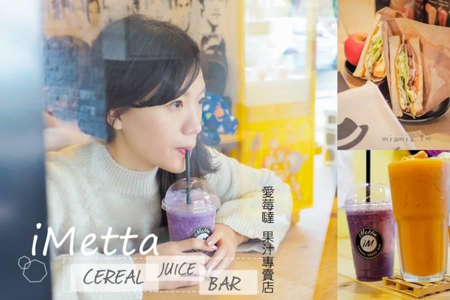 台中IG打卡美食【iMetta愛莓噠】穀物果汁健康飲料專賣店