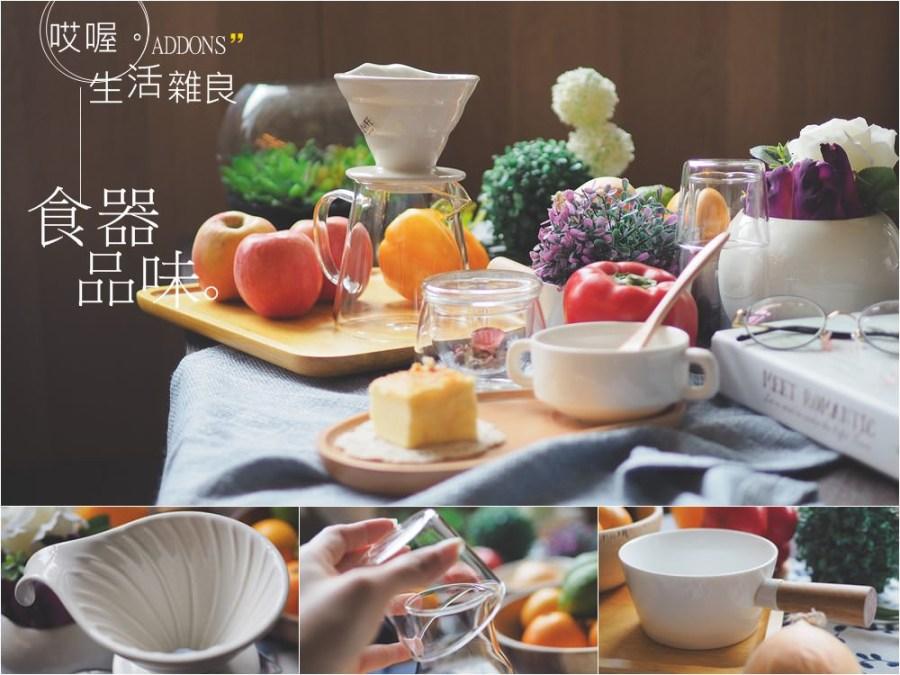 餐桌食器十大推薦-哎喔生活雜良。享受生活中的小浪漫