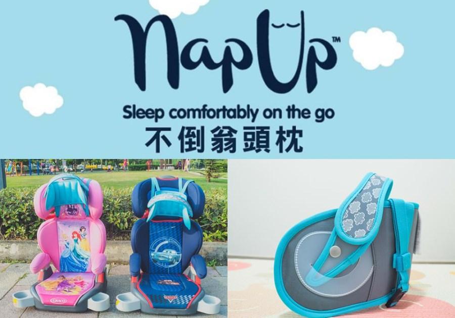 汽車安全座椅配件《Nap Up不倒翁頭枕》拒絕搖頭晃腦,讓孩子旅途中安全好眠