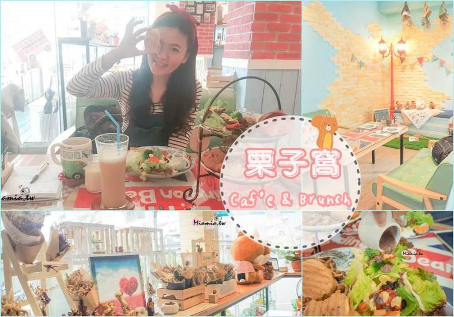 台中西屯區早午餐》栗子窩LeedsCaf'e健康輕食~鄉村風美味下午茶廳餐推薦!