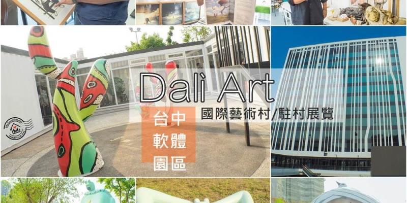 台中大里軟體園區》DaliArt藝術廣場、大里文創聚落、東湖公園裝置藝術,免費親子景點推薦!