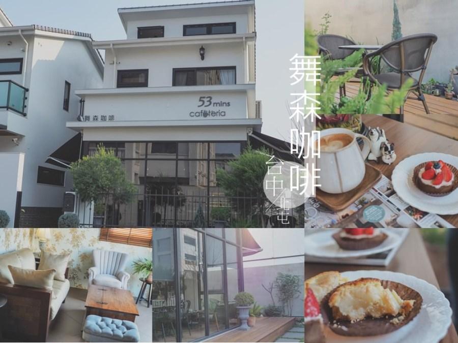 台中特色咖啡廳》舞森咖啡 53mins cafeteria溫馨迷人的美式風格,近北屯大坑與新都生態公園!