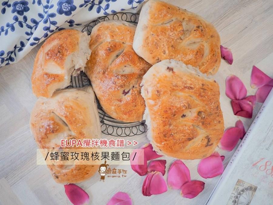 EUPA小紅攪拌機食譜》玫瑰核果麵包 -燦坤快3網路商城合作頻道