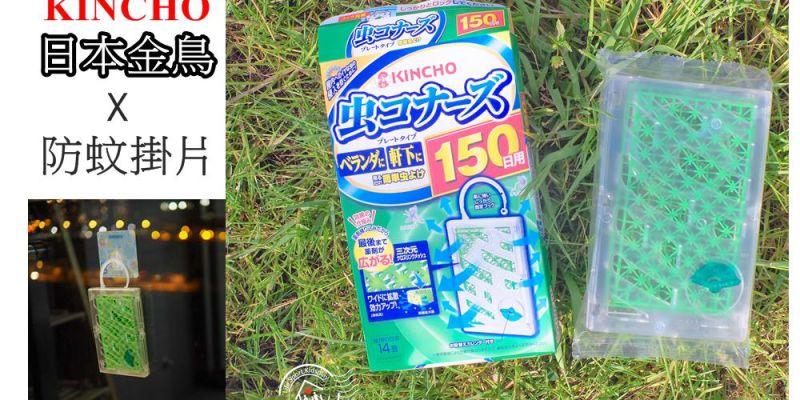 夏日防蚊作戰》有日本金鳥防蚊掛片150日隱形罩~天天都安心!!(拜富寧 一般環境衛生用藥)
