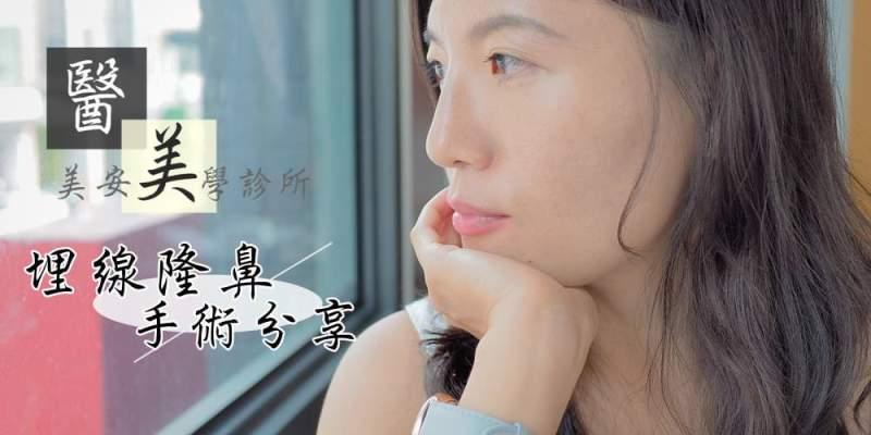 台中美安美學診所韓式埋線隆鼻分享