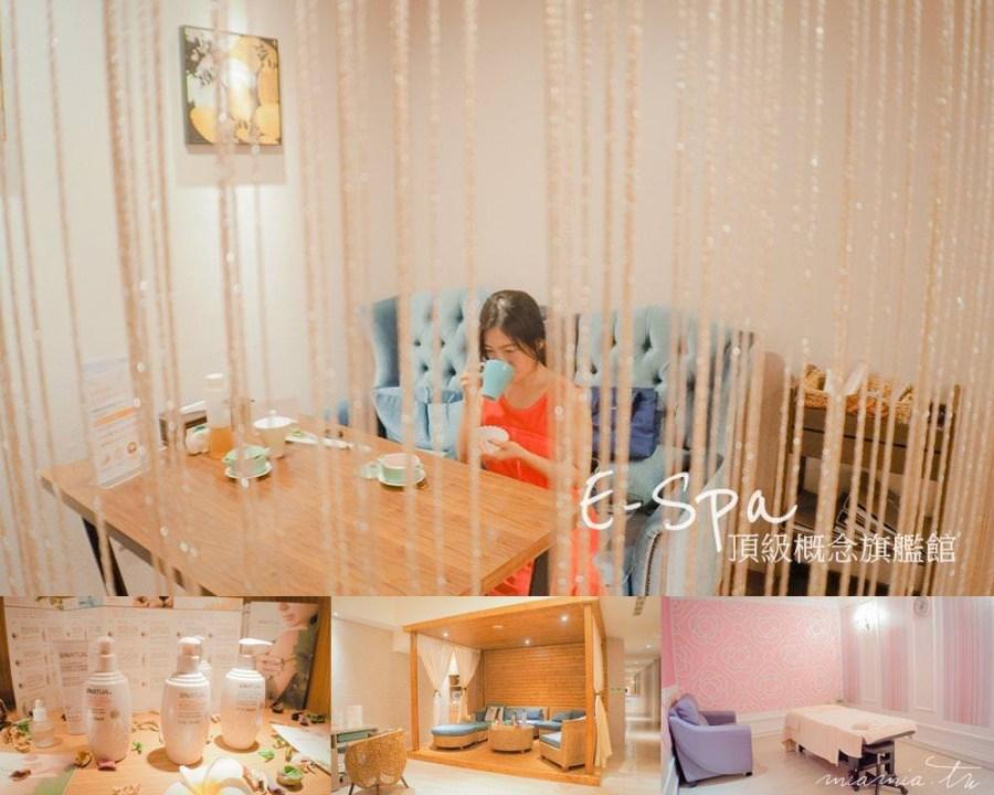為身體預約一場舒心之旅》台中E-SPA頂級概念會館