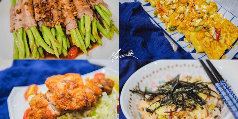 Copper Chef 萬用不沾鍋料理食譜   四季豆豬肉捲、泰式雞腿排、金沙豆腐、日式蝦仁鍋粑飯、藥膳苦瓜排骨湯~上菜囉!
