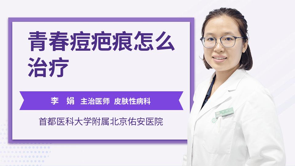 青春痘疤痕怎么治療_李娟醫生_視頻問醫生_妙手醫生