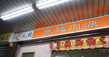 ✿圓環美食✿三元號魚翅肉羹✿