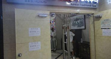 ✿韓國自由行✿三溫暖(汗蒸幕)住宿之Sparex✿