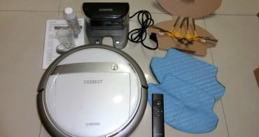 科沃斯 傾城 掃地機器人(吸掃拖)DG710不專業開箱文