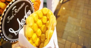 旺角花園街美食小吃 Modos魔豆 創意口味雞蛋仔&格仔餅✿香港親子遊