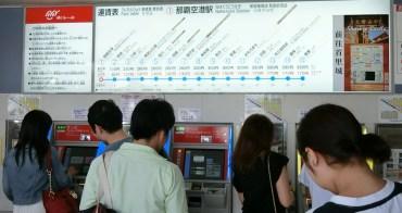 沖繩單軌列車 單程票券購買及票價資訊