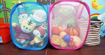 大創39元好物分享:折疊收納玩具籃 讓孩子輕鬆收玩具