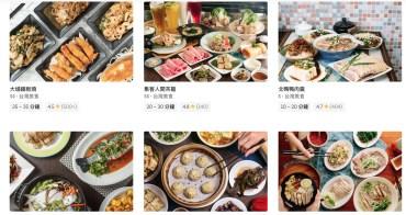 2019 Uber Eats 100元折扣碼 優食外送/同場加映Uber搭乘優惠碼