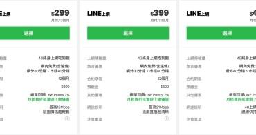 LINE MOBILE申請流程分享 資費299起吃到飽還有回饋LINE Poines