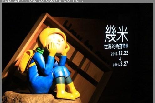 台北》幾米-世界的角落 驚奇不斷超感動實境上演