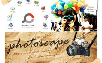 [免費軟體] 懶人必備photoscape,不會ps也可以有美照片