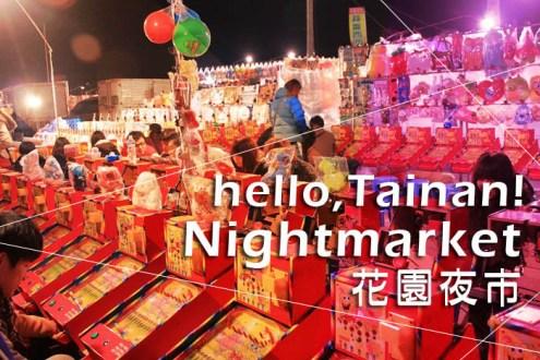 台南》花園夜市美食地圖,真心推薦最好逛最好買的夜市!
