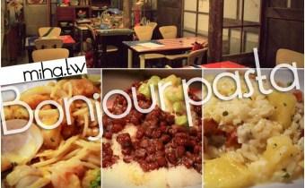 台北》中山站隱藏美食,聚會餐廳推薦:午食年代蹦啾好吃,復古風創意義大利麵