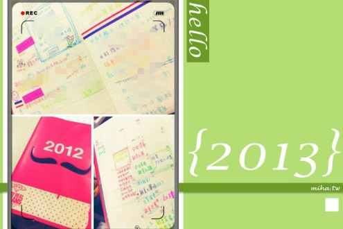 ● 2013手帳本蒐集整理:購物清單 (它就是我的腦!!)
