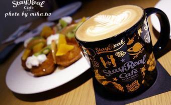 台中》一中街下午茶推薦:StayReal Café,地球上最星光閃閃的夢想咖啡廳