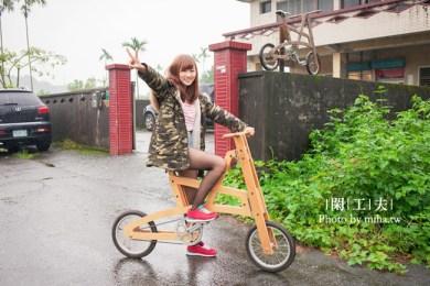 宜蘭 ▌梅花湖私房景點: 閑工夫 全台唯一超酷炫的木頭腳踏車(讀者優惠)