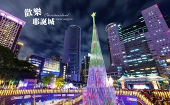 台北》聖誕節去哪裡? 2013新北歡樂耶誕城:全台最高聖誕樹閃耀45天