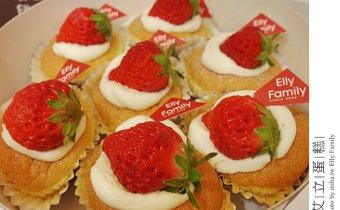 ► Elly Family艾立蛋糕:用整顆新鮮草莓的迷你戚風蛋糕