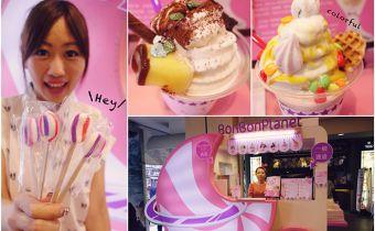 ►棒棒星球BonBon Planet:可以吃的湯匙棒棒糖!韓國冰淇淋mix法式甜點