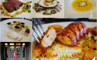 台北》德朗DE LOIN頂級法式料理 你的私人招待所 情人節約會餐廳