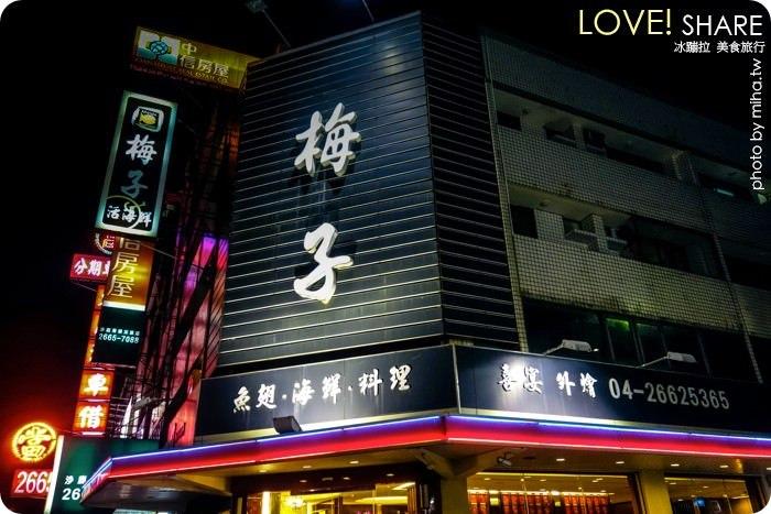 梅子海鮮餐廳