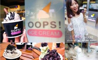 台中》一中街必吃OOPS!分子冰淇淋:台水宿舍無添加的真材實料創意甜點