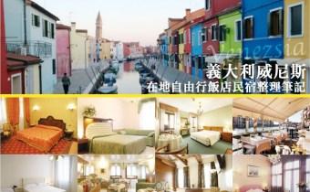 威尼斯住宿飯店推薦》義大利蜜月自由行住宿整理 行程攻略