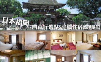 九州福岡飯店推薦》新手自由行住宿選擇清單&熱門景點地圖