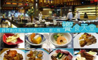 板橋》饗食天堂新北板橋店:你的私人廚房自助美饡吃到飽(二訪)