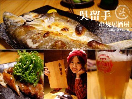 台北 ▌東區好吃串燒,吳留手串燒居酒屋連開三間還是要吃八德本店
