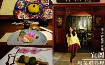 宜蘭》清閒院無菜單料理:穿越時空我們到古董店裡吃晚餐吧!