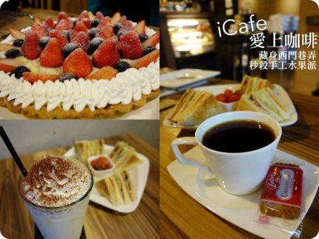 台北 ▌西門紅樓下午茶: icafe愛咖啡,限量手工草莓派百元有找!