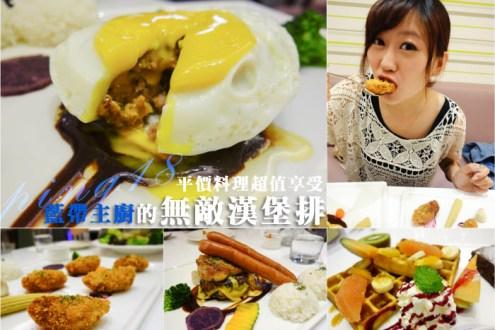 台中》平價聚會餐廳:Ping18新日法輕食,鮮嫩多汁爆漿漢堡排超推/讀者優惠