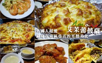台北》公館巷弄的百元平價餐廳:老外超愛的正宗義大利菜 艾茉蕾披薩