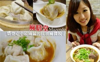 台北》東區超人氣中式餐館:麻膳堂,我心中最威猛的紅油麻醬餃子
