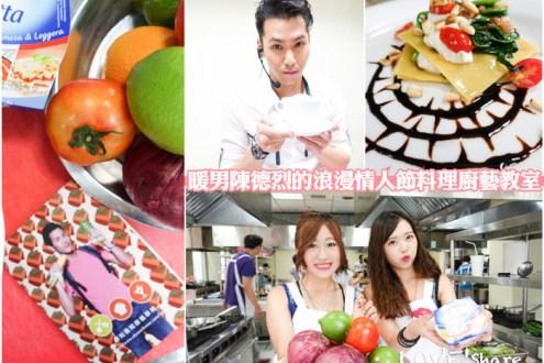 料理 》你知我知好學網:情侶或姊妹都可以一起學浪漫創意料理 感情更升溫
