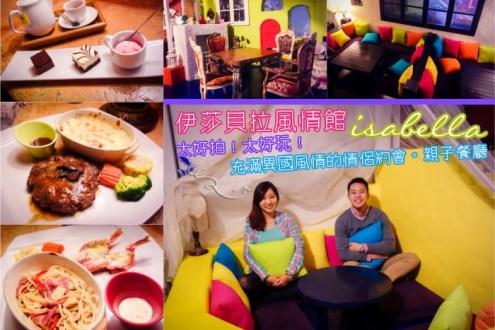 台北》士林伊莎貝拉風情館:充滿異國風可外拍超美的情侶約會、親子餐廳