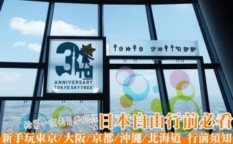 日本自由行行程規劃》新手玩東京/大阪/京都/沖繩/北海道 行前須知