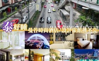曼谷飯店推薦》新手泰國住宿全攻略 省錢住平價五星酒店不是夢